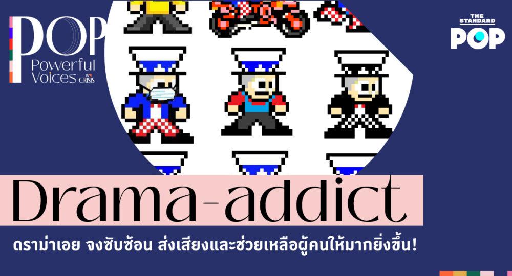 Drama-addict