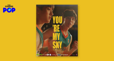 You're My Sky