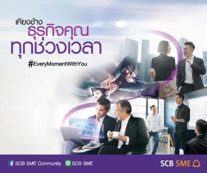 SCB SME Branding Article