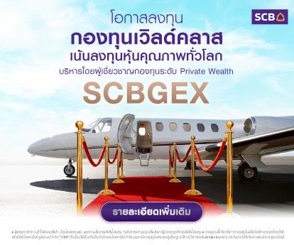 SCBGEX Article