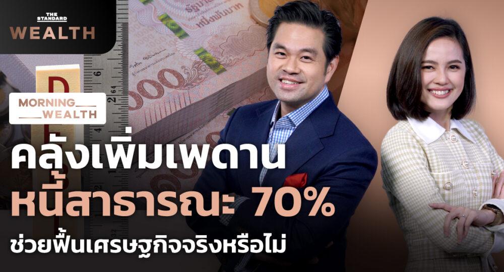 morning-wealth-21092021