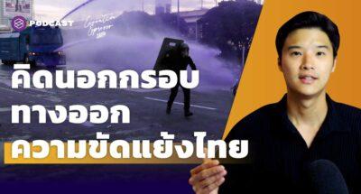 ทางออกความขัดแย้งสังคมไทย ต้องคิดนอกกรอบ