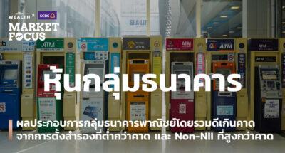 ธนาคารพาณิชย์