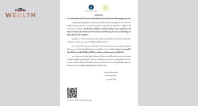 ธนาคารแห่งประเทศไทยและสมาคมธนาคารไทย