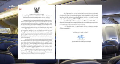 สำนักงานการบินพลเรือนแห่งประเทศไทย