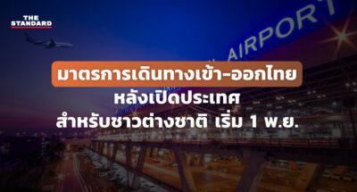 มาตรการเดินทางเข้า-ออกไทยหลังเปิดประเทศ สำหรับชาวต่างชาติ เริ่ม 1 พ.ย.