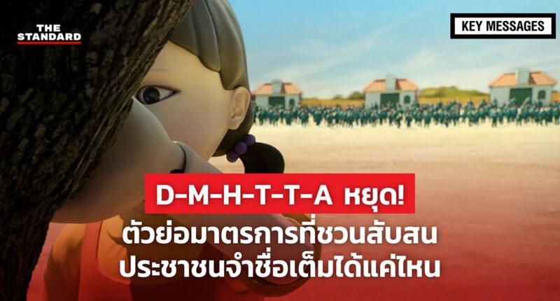 DMHTTA