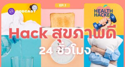 HealthHacker-EP1