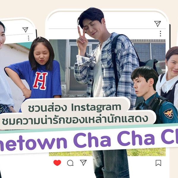 Hometown Cha Cha Cha