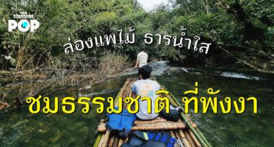 Komol Corner Bamboo Rafting