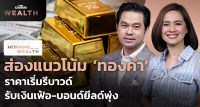 Morning Wealth 15102021