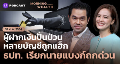 MORNING-WEALTH