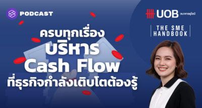 บริหาร Cash Flow อย่างมืออาชีพให้ธุรกิจเติบโตไม่ตกยุค