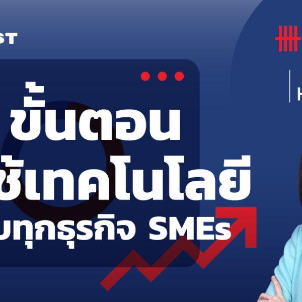 THE SME HANDBOOK SS2_EP11