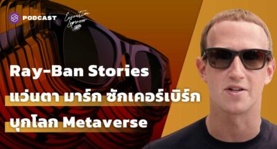 TSS EE Ray-Ban Stories