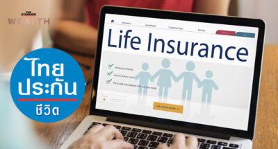 Thai Life Insurance