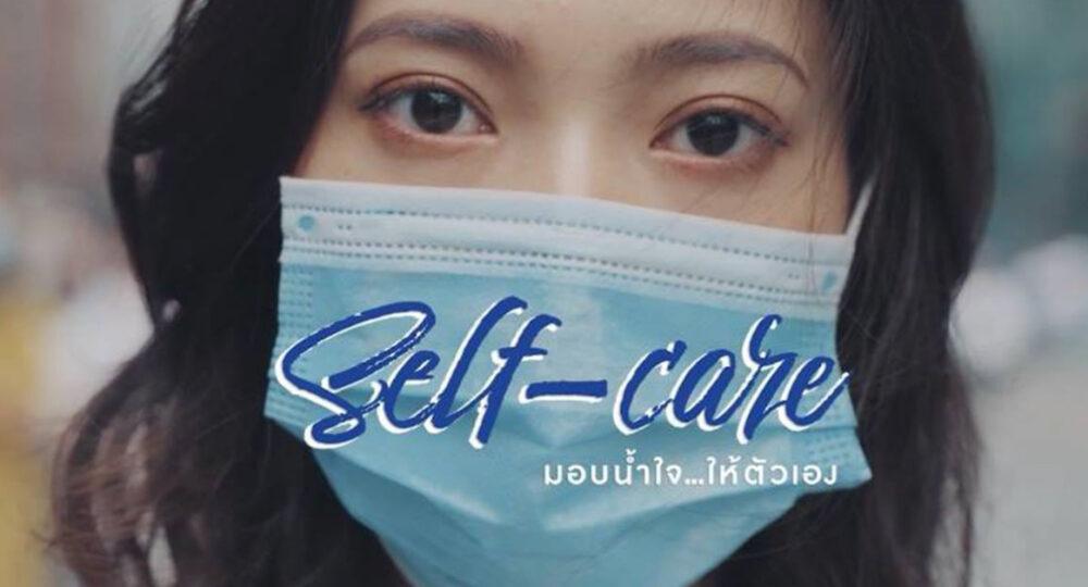 ไทยยูเนี่ยน ชวนคนไทยเร่งเสริม 'ภูมิต้านทาน' ด้วยการสร้าง 'สุขภาพที่ดีทั้งกายและใจ' [ADVERTORIAL]