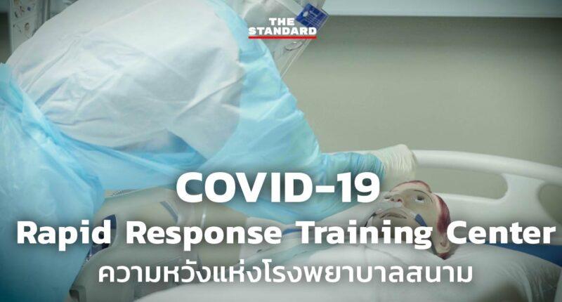 COVID-19 Rapid Response Training Center