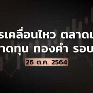 money-movement-261064