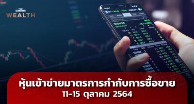 regulatory-measures-stocks