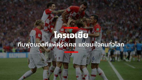 โครเอเชีย ทีมฟุตบอลที่แพ้ฝรั่งเศส แต่ชนะใจคนทั่วโลก