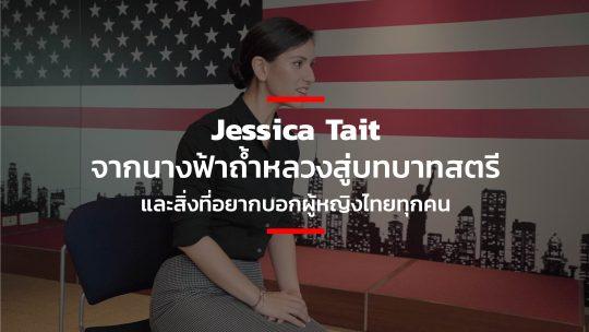 Jessica Tait จากนางฟ้าถ้ำหลวงสู่บทบาทสตรี และสิ่งที่อยากบอกผู้หญิงไทยทุกคน