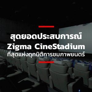 สุดยอดประสบการณ์ Zigma CineStadium ที่สุดแห่งทุกมิติการชมภาพยนตร์