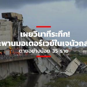 เผยวินาทีระทึก! สะพานมอเตอร์เวย์ในเจนัวถล่ม ตายอย่างน้อย 35 ราย