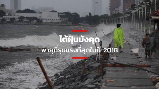 ไต้ฝุ่นมังคุด พายุที่รุนแรงที่สุดในปี 2018