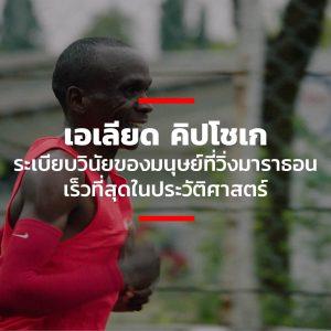 เอเลียด คิปโชเก ระเบียบวินัยของมนุษย์ที่วิ่งมาราธอนเร็วที่สุดในประวัติศาสตร์