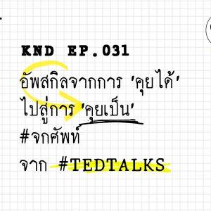 อัพสกิลจากการ 'คุยได้' ไปสู่การ 'คุยเป็น' #จกศัพท์ จาก #TEDTALKS