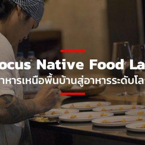 Locus Native Food Lab อาหารเหนือพื้นบ้านสู่อาหารระดับโลก
