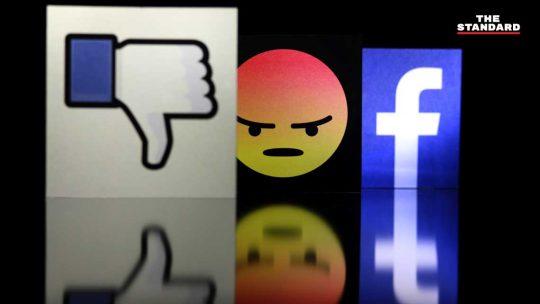 เฟซบุ๊กถูกล้วงข้อมูล! เผยผู้ใช้เกือบ 30 ล้านรายถูกขโมยเบอร์โทรและอีเมล คุณโดนด้วยหรือไม่ ตรวจได้ที่นี่