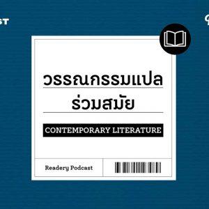 แนะนำหนังสือวรรณกรรมแปลร่วมสมัย