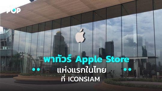 พาทัวร์ Apple Store แห่งแรกในไทยที่ ICONSIAM