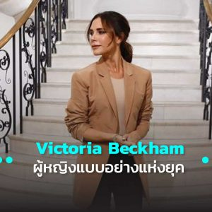 Victoria Beckham ผู้หญิงแบบอย่างแห่งยุค