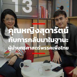 คุณหญิงสุดารัตน์ กับการกลับมาในฐานะผู้นำยุทธศาสตร์พรรคเพื่อไทย