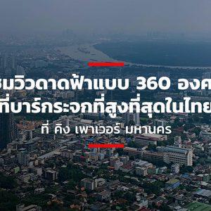 ชมวิวดาดฟ้าแบบ 360 องศาที่บาร์กระจกที่สูงที่สุดในไทยที่ คิง เพาเวอร์ มหานคร