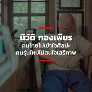 นิวัติ กองเพียร คนไทยไม่เข้าใจศิลปะ คนรุ่นใหม่ไม่สนใจเสรีภาพ