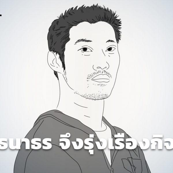 ธนาธร นำองค์กรและบริหารคนอย่างไรให้ไทยซัมมิทกรุ๊ปเติบโต 8 เท่า