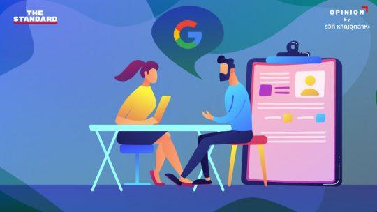 ประเมินผลคนทำงานอย่างไรให้ทุกฝ่ายแฮปปี้ เรียนรู้เคล็ดลับจาก Google แล้วปรับใช้ให้เข้ากับคนไทย