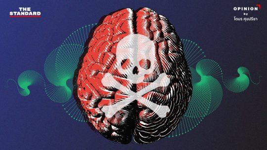 ทำอย่างไรไม่ให้ Toxic: วิทยาศาสตร์ของการเปลี่ยนสารเคมีในสมอง
