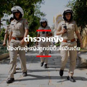 ตำรวจหญิง ป้องกันผู้หญิงถูกข่มขืนในอินเดีย