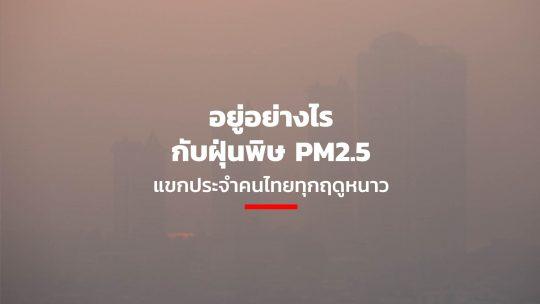 อยู่อย่างไรกับฝุ่นพิษ PM2.5 แขกประจำคนไทยทุกฤดูหนาว