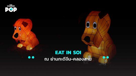 EAT IN SOI ณ ย่านกะดีจีน คลองสาน