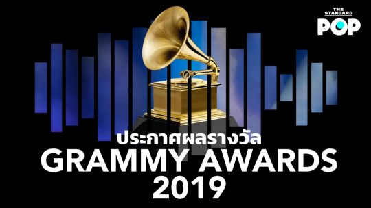 สรุปรายชื่อผู้ชนะรางวัลสำคัญเวที Grammy Awards ครั้งที่ 61