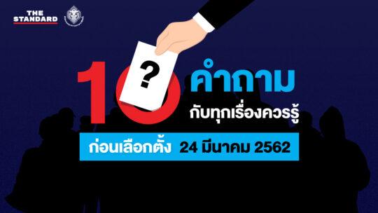 10 คำถามกับทุกเรื่องควรรู้ก่อนเลือกตั้ง 24 มีนาคม 2562