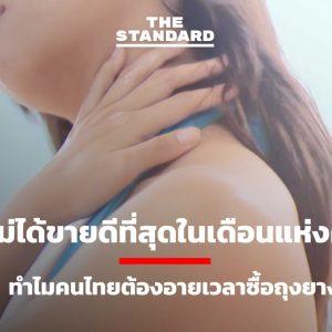 ถุงยางไม่ได้ขายดีที่สุดในเดือนแห่งความรัก ทำไมคนไทยต้องอายเวลาซื้อถุงยาง