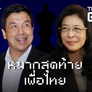หมากสุดท้ายเพื่อไทย: ขยี้พลังประชารัฐลบหนึ่งเท่ากับสอง