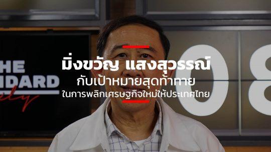 มิ่งขวัญ แสงสุวรรณ์ กับเป้าหมายสุดท้าทายในการพลิกเศรษฐกิจใหม่ให้ประเทศไทย